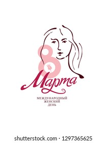 Women's Day linear modern vector template with lettering design 8 march and female face. Elegant greeting card in Russian language. Translated from Russian as March 8. International Women's Day.