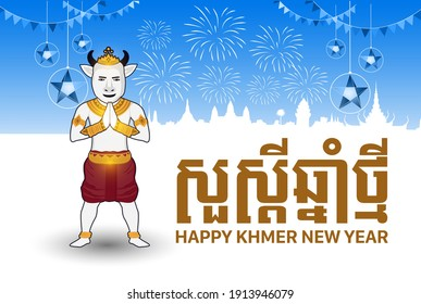 The word of Happy Khmer New year 2021 with cartoon drawing isolation template design, Vector