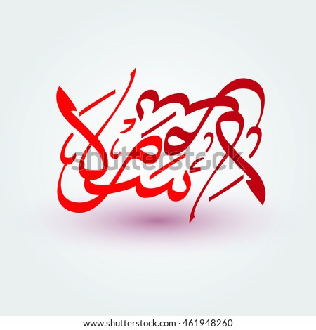Word Salaam Means Peace Arabic Calligraphy Stock Vector Royalty
