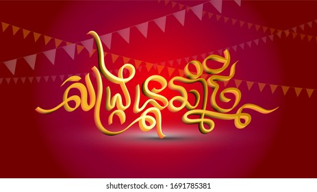 The word of Sangkoran or Khmer new year with khmer text and golden 3d over red flag background, Vector