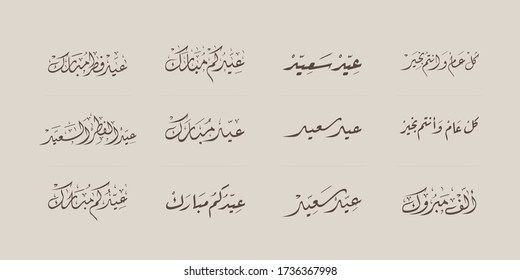 Words of Arabic Calligraphy, Eid Mubarak, Eid Al Fitr, (translation of Congratulations and blessed and Islamic holidays)