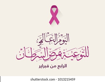 World cancer awareness day arabic calligraphy logo. 4th of February cancer awareness day. Creative Arabic Calligraphy vector multipurpose with cancer ribbon in pink color and shadow.