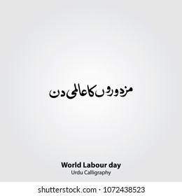 World Labour day Urdu Calligraphy vector elements
