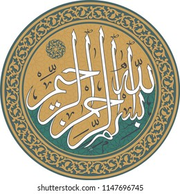"""Written in Arabic Bismillahirrahmanirrahim. It means """"with the name of Allah, the Forbearing and Forgiving"""". Everything is said at the beginning. Every mosque, workplace, house and vehicles are found."""