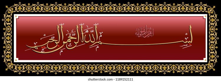 "Written in Arabic Bismillahirrahmanirrahim. It means ""with the name of Allah, the Forbearing and Forgiving"". Everything is said at the beginning."