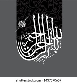 """Written in Arabic Bismillahirrahmanirrahim. It means """"with the name of Allah, the Forbearing and Forgiving"""". Everything is said at the beginning."""