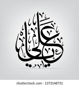 Ya Ali Arabic Calligraphy. Hazrat Ali (RA) belonged to the tribe Quraish and the family of Bani Hashim in Mecca. - Vector