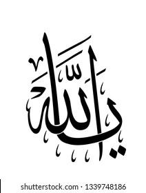 """""""Ya Allah"""" Arabic calligraphy"""