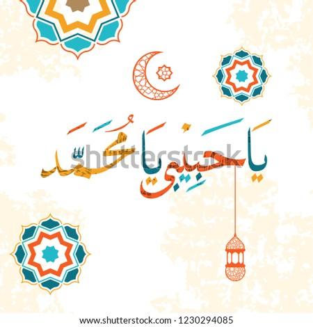 Ya Habibi Ya Muhammad