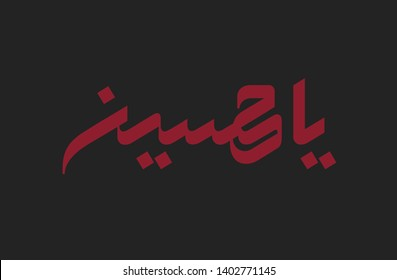 Imam Hussain Images, Stock Photos & Vectors | Shutterstock