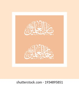 """Ya Rabbul Alameen-ya rahmatul lil alameen"". means: O' Allah, lord of the world - O' (Muhammad) mercy for all world."