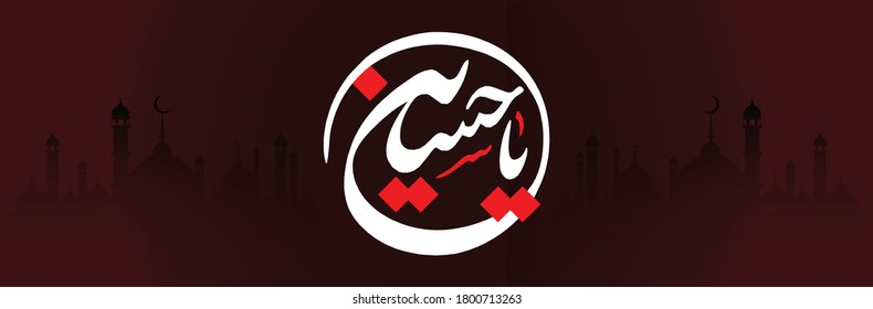 """yaa hussain calligraphy banner for muharram month or ashura. Banner stating """"Yaa Hossain"""" in arabic. Blood colored background for karbala incident. English translation : A Name"""