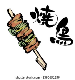 """Yakitori and calligraphy / The character of the image is Japanese kanji. That means """"yakitori"""" ."""