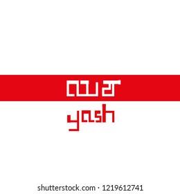 Yash typography logo design. English same words in Kannada.