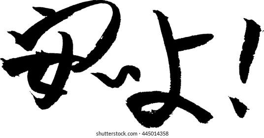 Yasuiyo! means Cheap Japanese calligraphy
