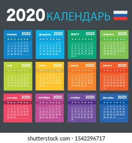 Year 2020 colorful monthly calendar, in Russian language, on black background. Vector template.