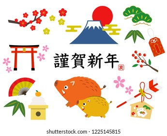 """Year of the Boar New Year's Illustration Set (japanease charactor """"kingashinnen"""" is new year greeting) (japanease charactor stamp """"inoshishi"""" is new year greeting Decorations of zodiac stamps)"""