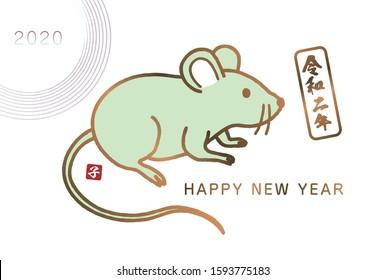 2020年の年賀状。かわいいねずみのキャラクター。New year card.Illustration of mouse.