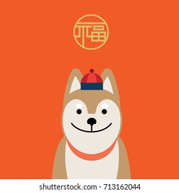 Year of dog 2018/ Blessing years ahead/ translation of chinese character is Fortune