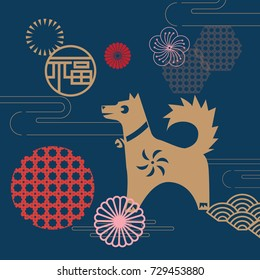 Year of dog 2018/ Chinese new year elements/ Spring 2018/ prosperous Year/ translation: Fortune or Bless