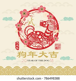 "Year Of The Dog Year 2018 Greeting Element. Chinese Calligraphy translation Dog Year and ""Dog year with big prosperity"". Red Stamp with Vintage Dog Calligraphy."