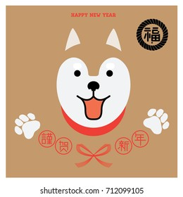 Year of dog 2018/ Invitation card/ Chinese new year 2018/ paper art/ translation: happy new year, bless, fortune