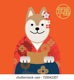 Year of dog 2018, Invitation card and Chinese new year for 2018. translation: happy new year, bless, fortune