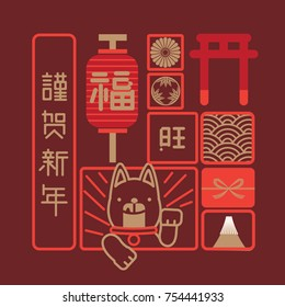 Year of dog 2018/ Invitation card/ Chinese new year 2018/ paper art/ translation: happy new year, bless, properous