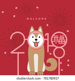 Year of dog 2018/ Invitation card/ Chinese new year 2018/ paper art/ translation: happy new year, bless