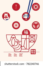 Year of dog 2018/ Invitation card/ Chinese new year 2018/ paper art/ translation: happy new year, bless, family reunion, bowl of fortune