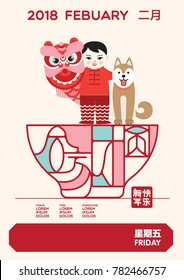 Year of dog 2018/ Invitation card/ Chinese new year 2018/ paper art/ translation: happy new year, bless, family reunion, springs, Friday, February