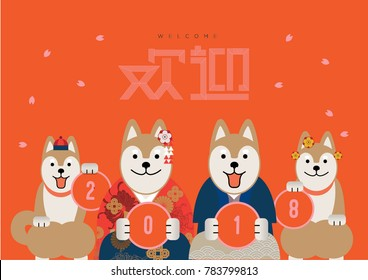 Year of dog 2018/ Invitation card/ Chinese new year 2018/ paper art/ translation: Welcome 2018, bless