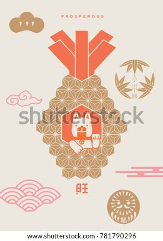 year dog 2018 invitation card chinese stock vector royalty free