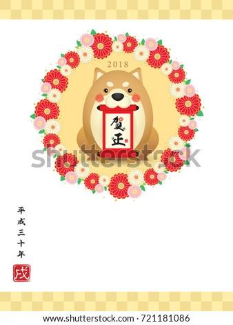 year of dog 2018 japanese new year card cute cartoon shiba dog with scroll and