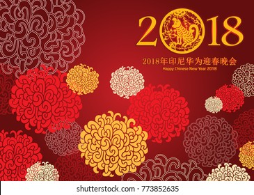 Year of The Dog Chinese New Year with Chrysanthemum Floral Ornament