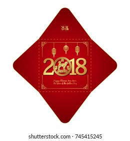 Year of the Dog Chinese New Year Square Money Red Packet. Hieroglyph translate - prosperity, happy new year, dog. Hieroglyph translate - prosperity, happy new year, dog. Vector