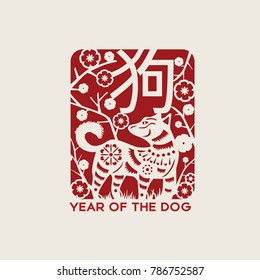 Year of the dog, Chinese New Year (Chinese Translation: Year of the dog)