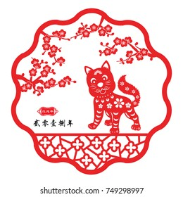 Year of The Dog with paper cut arts, Chinese wording translation: Chinese calendar for year of the dog.