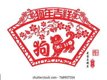 Year of The Dog with paper cut arts, Chinese wording translation: Auspicious Year of the dog, small text translation: Lunar New Year of dog, Red stamps : Everything is going.