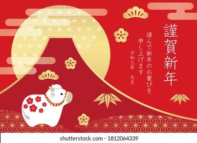 富士山と日の出、伝統的な牛人形を使った丑の年の挨拶カードベクター画像テンプレート。 (テキストの翻訳: 新年のご多幸をお祈り申し上げます」)