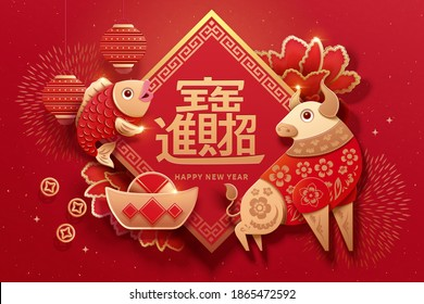 Year of the ox papercut style cute bull and fish with doufang and gold ingot decorations, Chinese text translation: Ushering in wealth and prosperity