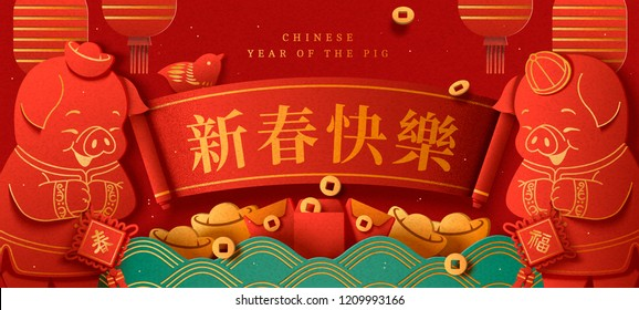 Year of the pig banner design with cute piggy greeting to each other in paper art style, Happy new year, spring and fortune written in Chinese words on spring couplets