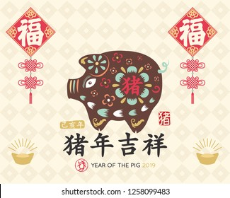 "Year of the Pig Chinese New Year. Translation of Chinese Calligraphy main: ""Year of the Pig auspicious"",and Vintage Pig Chinese Calligraphy. Red Stamp:Vintage Pig Calligraphy"