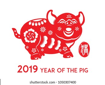 Year of  The Pig, Chinese Zodiac Pig Red paper cut design.