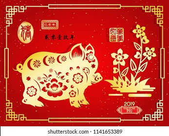 Year of The Pig, Chinese Zodiac Pig Vector Design, gold stamps which image Translation: Everything is going very smoothly and small Chinese wording translation: Chinese calendar for the year of Pig.