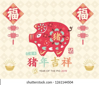"Year of the Pig Lunar New Year Greeting Card. Translation of Chinese Calligraphy main: ""Year of the Pig auspicious"",and Vintage Pig Chinese Calligraphy. Red Stamp:Vintage Pig Calligraphy"