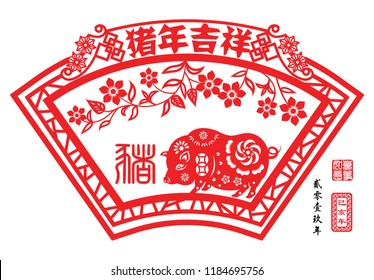 Year of The pig with paper cut arts, Chinese wording translation: Auspicious Year of the pig, small text translation: Lunar New Year of pig,  Red stamps : Everything is going very smoothly.