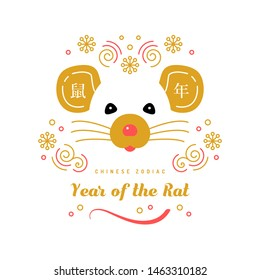 Year of the Rat 2020 Chinese Zodiac. Chinese translation - Year of the Rat. Thin line art design, Modern Vector Corporate Card