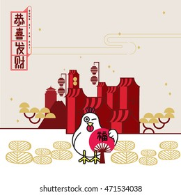Year of rooster 2017/ Chinese culture element/ translation of chinese character: wishing you prosperity & fortune