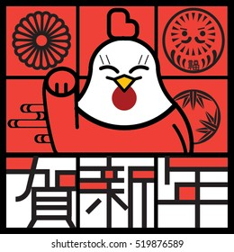 Year of rooster 2017/ fortune rooster , 2017 new year card /Chinese culture element/ translation of chinese character is Happy New Year and spring season